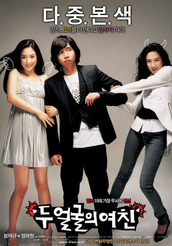 Actress Jung Ryeo won and actor Bong Tae-Gyu star in the 2007 romcom, Two Faces of my Girlfriend.