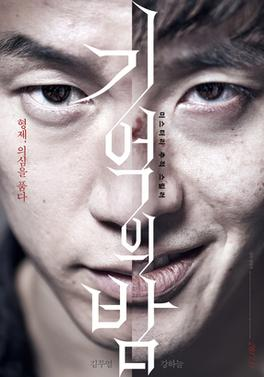 Displaying as the two split faces are the main actors Kang Ha-neul and Kim Mu-yeol.